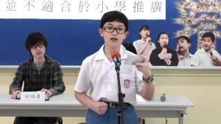 保良局主辦第二屆全港小學校際辯論賽複賽(十二)