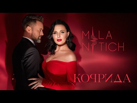 Смотреть клип Mila Nitich - Коррида