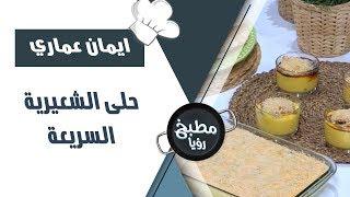 حلى الشعيرية  السريعة - ايمان عماري