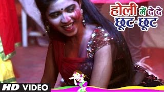 Jija Ji Kya Kar Dala Video Song | Latest Hindi Holi Songs 2014 | Holi Mein De De Chhoot - Chhoot