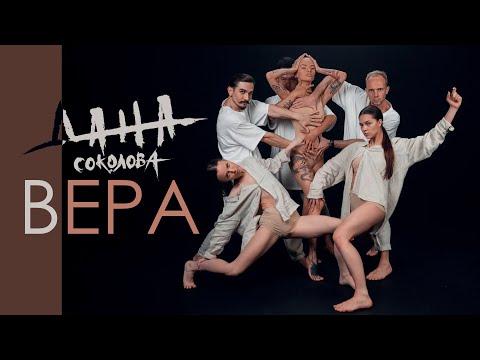 Смотреть клип Дана Соколова - Вера