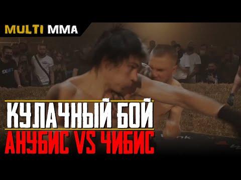 Бой Анубис vs Чибис на голых кулаках Top Dog