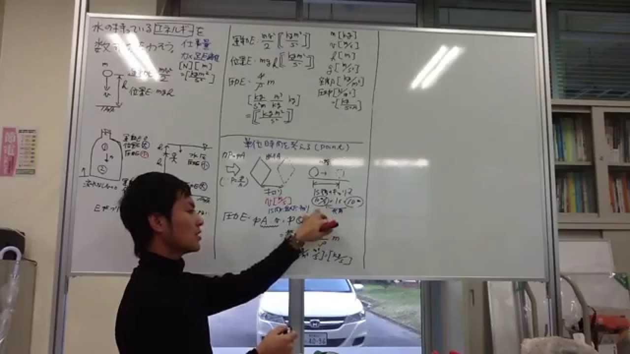 水理学 ベルヌーイの定理 その1 ...