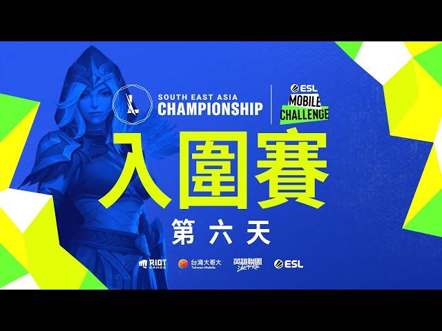 ESL Mobile Challenge presents 2021《激鬥峽谷》東南亞冠軍賽   入圍賽 Day 6