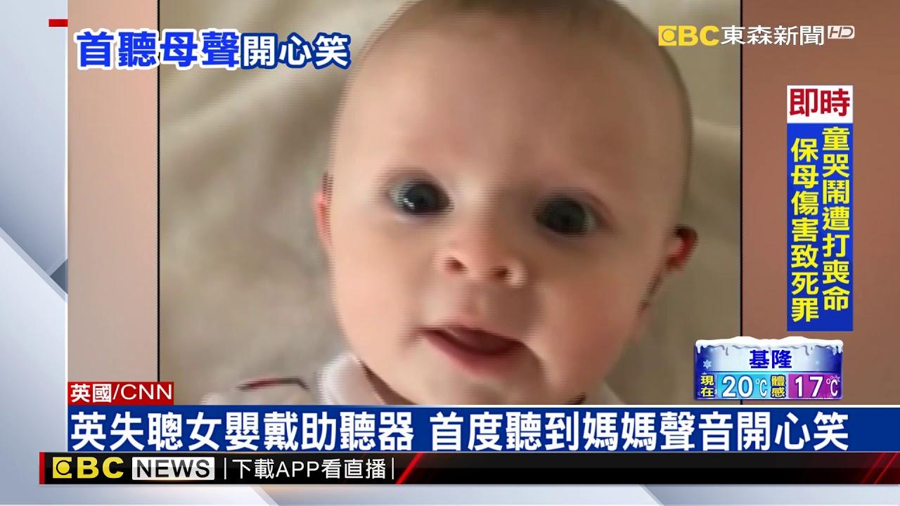最新》英失聰女嬰戴助聽器 首度聽到媽媽聲音開心笑 - YouTube