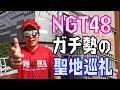 【NGT48】ガチ勢に聞く!劇場周辺の歩き方!新潟万代シテイ聖地巡礼<前編>
