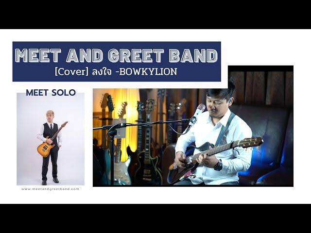[Live] ลงใจ - Meet Solo | Meet And Greet วงดนตรีงานแต่ง งานเลี้ยง Event