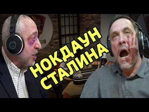 При чём тут Сталин? Сванидзе и Шевченко сошлись в рукопашной // Алексей Казаков