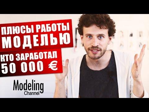 Плюсы работы моделью. Кто заработал 50 000 € #MODELING & TYPICAL MODELING