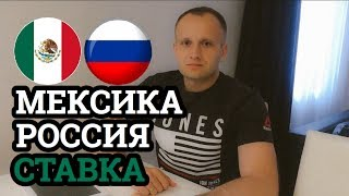 ПРОГНОЗ ФУТБОЛ| КУБОК КОНФЕДЕРАЦИЙ| РОССИЯ - МЕКСИКА