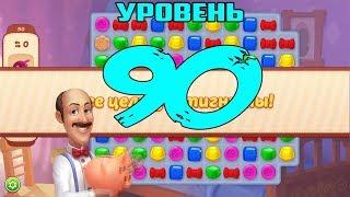 Прохождение Homescapes Mobile На Русском►Кухня:Уровень 90 День 6 (iOS Android)