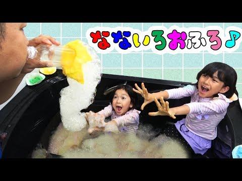 しゃぼんの泡で七色のお風呂をつくろう!himawari-CH