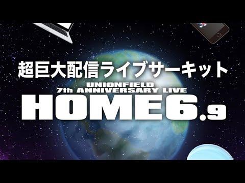 UNIONFIELD 7th ANNIVERSARY LIVE HOME6.9 -山崎あおい・西川真琴・motorpool-