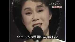 ちあきなおみ/「紅とんぼ」(高倉 健も ちあき のファン) thumbnail