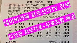 로또969회 일요일 자동  네이버카페 로또산타TV 검색