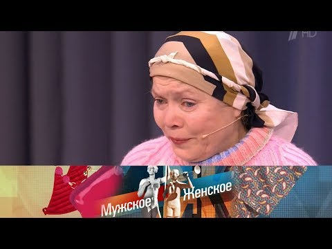 Мужское / Женское - Слепое доверие. Выпуск от 22.02.2018
