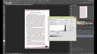Как обработать отсканированные документы в Photoshop