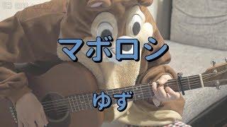 「ゆず」さんの「マボロシ」を弾き語り用にギター演奏したコード付き動...