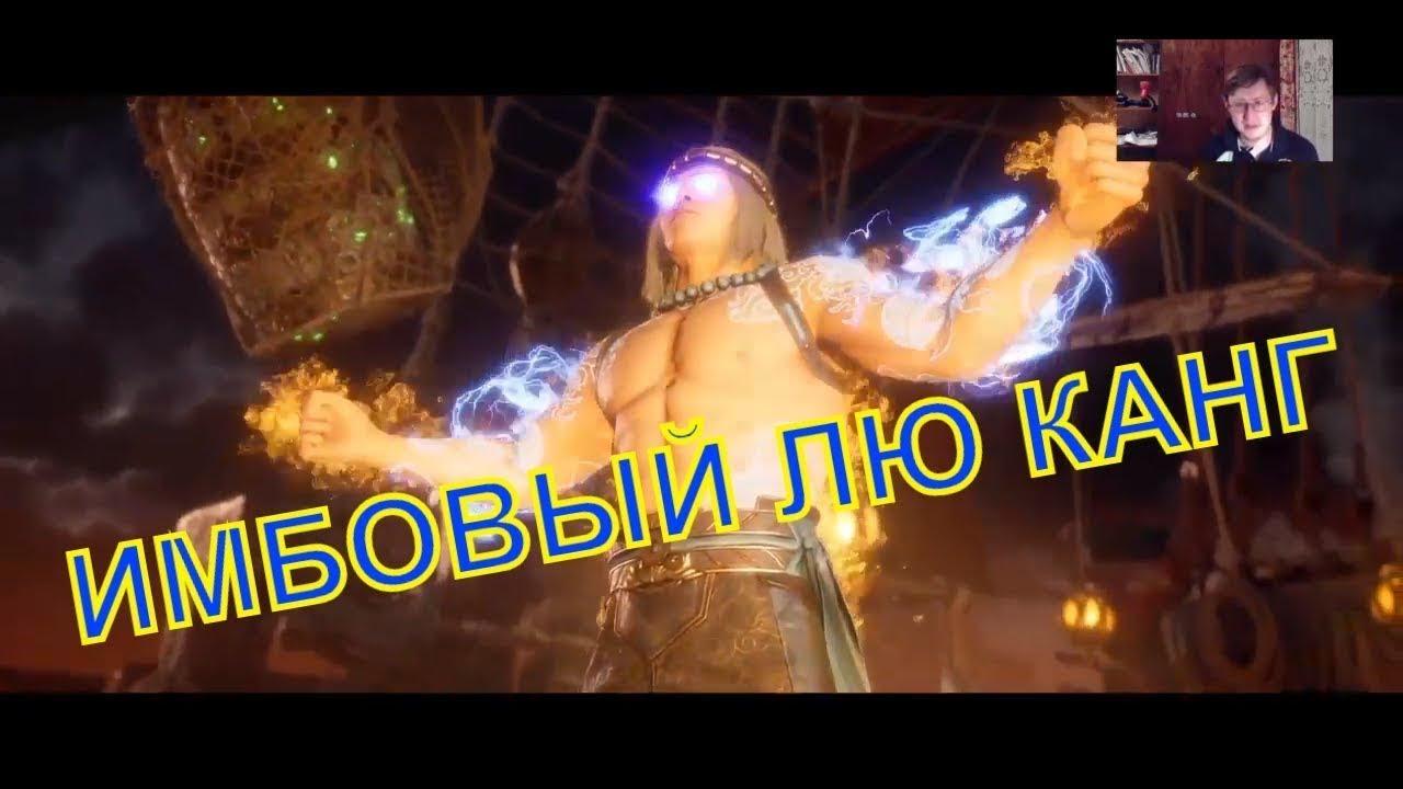 РАЗРУЛИВАЕМ ТАЙМЛАЙН - MORTAL KOMBAT 11 (Сюжет) #2