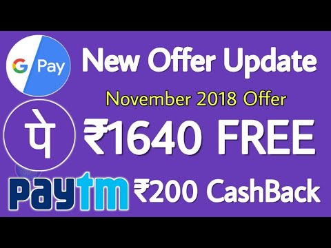 Google Pay (Tez) New Offer, Phone Pe ₹1640 CashBack, Paytm ₹200 CashBack, Phone Pe Cubber Offer