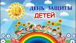 Концерт ко Дню защиты детей.1 июня 2020 г.