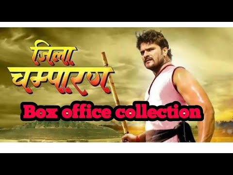 Jila Champaran Bhojpuri Movie Box Office Collection| Feat Khesari Lal Yadav|