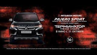Mitsubishi Pajero Sport по мотивам фильма «Терминатор. Темные Судьбы»