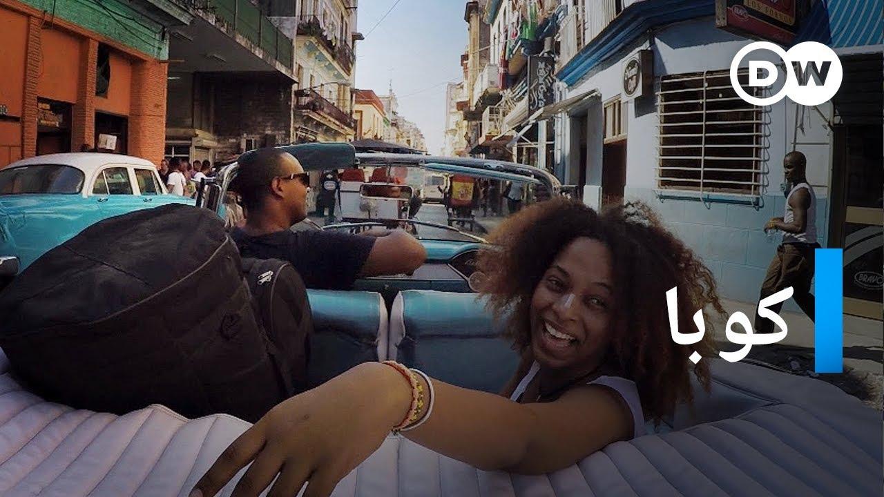 كوبا - تجدد الحنين إلى الماضي  | وثائقية دي دبليو - وثائقي كوبا