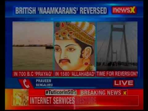 UP government plans to change Allahabad's name; name likely to be changed to Prayagraj