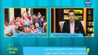 بالفيديو..هيثم سعودي: ما حدث من جماهير احد الأندية الأوروبية في حق اللاجئين العرب «مصيبة»
