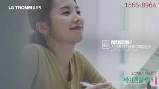 LG TROMM 건조기 14kg TVC   선택기준편4…