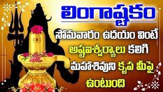 లింగాష్టకం వింటే అష్టఐశ్వర్యాలు కలిగి శివుని కృప మీ పైన ఉంటుంది||Shiva LingashatakamDevotional Time
