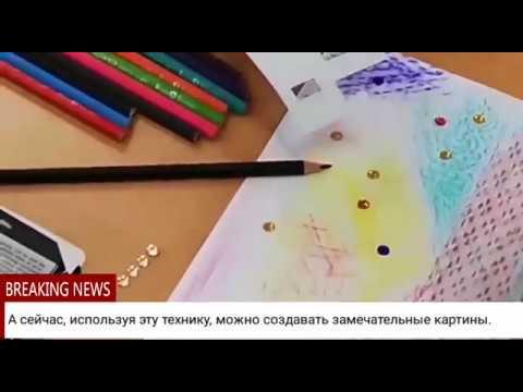 Техника Фроттаж// Счастливое детство, город Краснодар