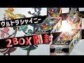 【ポケモン】感動の嵐!ウルトラシャイニー2BOX開封動画!