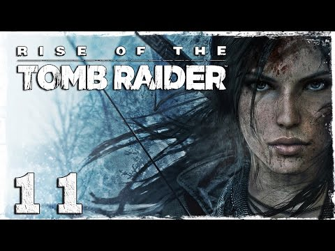 Смотреть прохождение игры [Xbox One] Rise of the Tomb Raider. #11: Киса.