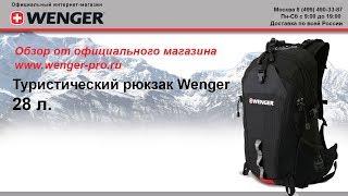 видео Рюкзак Wenger 30582299 серый/черный 33х25х61 см (51 л)