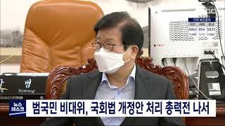 """박병석 국회의장 """"국회법 개정안 조속 처리&q…"""