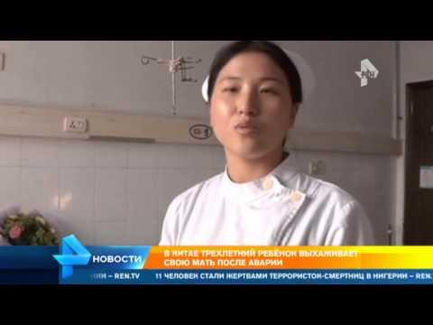 Image result for В Китае трехлетний ребенок выхаживает мать после аварии