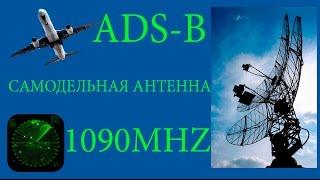 SDR. Антенна для приема ADS-B своими руками. Отслеживаем самолеты. ADS-B collinear antenna