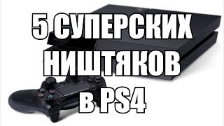 5 супер ништяков в PS4 / Playstation 4(Обзор Playstation 4: https://www.youtube.com/watch?v=GUuY5ZyWVG4 PS4 против PC: https://www.youtube.com/watch?v=bG1bx3l8Bcw Почему консоли ..., 2014-06-02T02:01:31.000Z)
