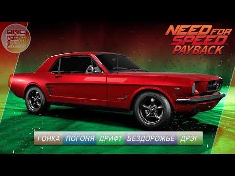 Need For Speed: Payback - Ford Mustang / ВСЕ СУПЕР-КОМПЛЕКТАЦИИ!
