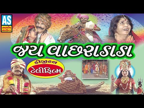 Jai Vachhara Dada Film || Chadhyo Dhingane Dado Vachado || Super Hit Full Gujarati Movie