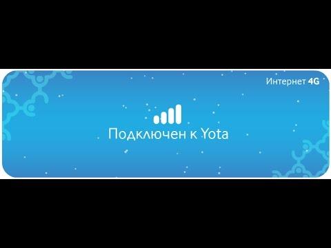 Yota интернет 4g на симке от телефона на ПК