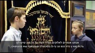 Что такое синагога?