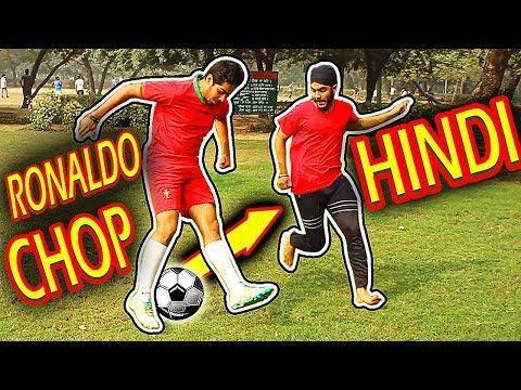 Hindi Tutorial: Football Soccer Skill Ronaldo CHOP Tutorial Hindi Me- Ronaldo Ke Jaise Kaise Khele