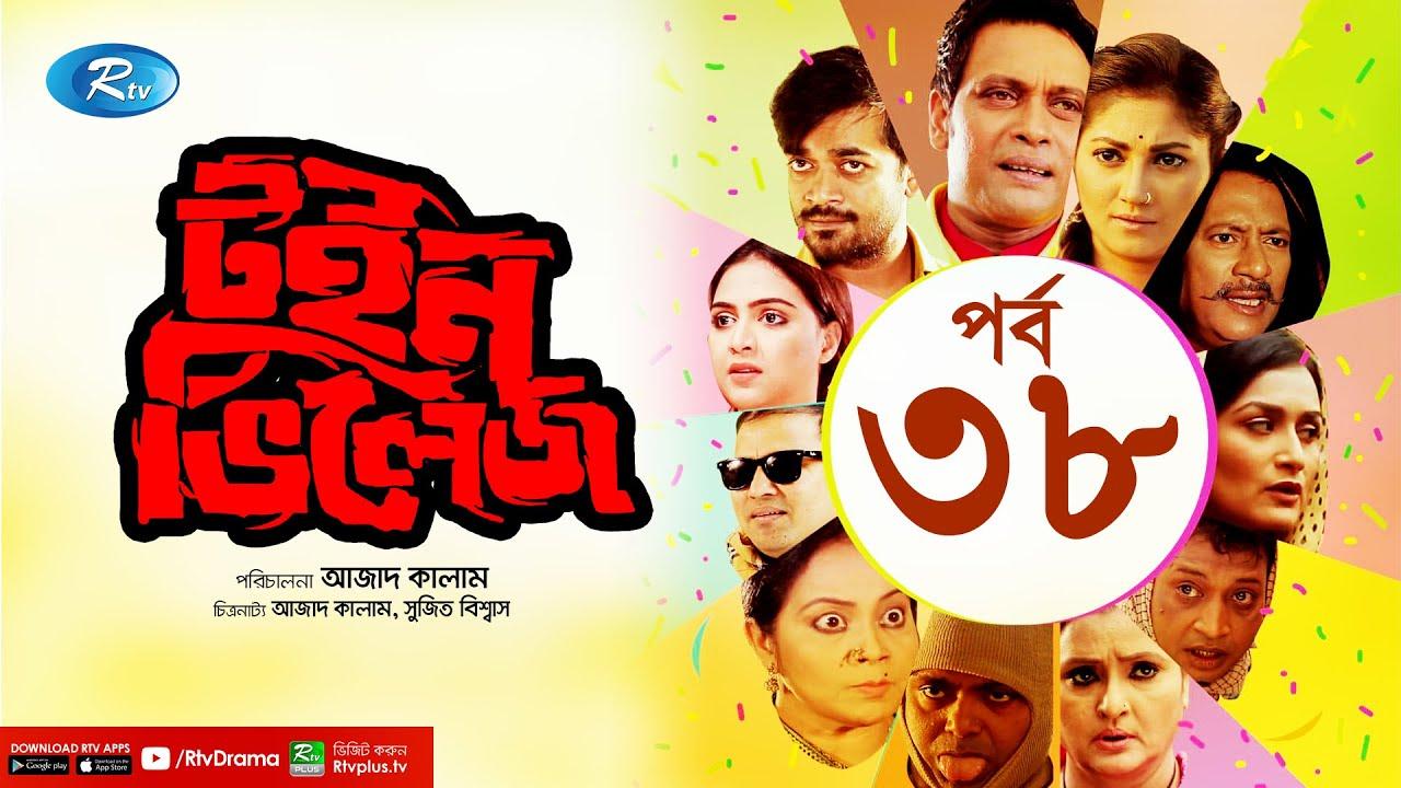 Twin Village | টুইন ভিলেজ | Ep 38 | Milon, Nadia, Shamol Mawla, Arfan, Siddiq | Rtv Drama Serial