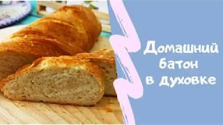 Батон Нарезной в Домашних Условиях Рецепт По ГОСТУ Sliced Loaf