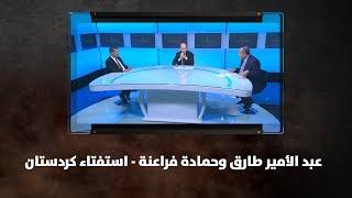 عبد الأمير طارق وحمادة فراعنة - استفتاء كردستان