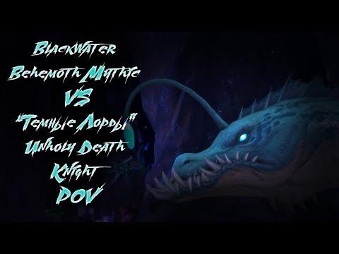 Video: Blackwater Behemoth Mythic by Темные Лорды deathknight (dd