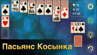 Пасьянс Косынка (Клондайк) — Бесплатный классический пасьянс «Косынка» — полностью на русском языке!